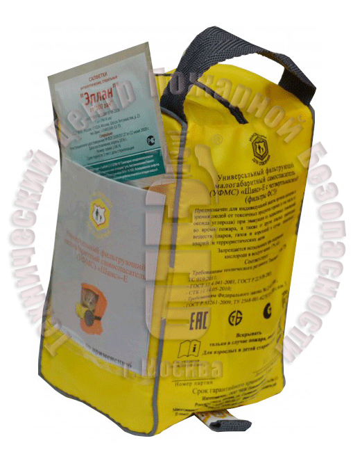 Самоспасатель УФМС Шанс-Е полумаска с салфеткой Эплан Артикул 500202