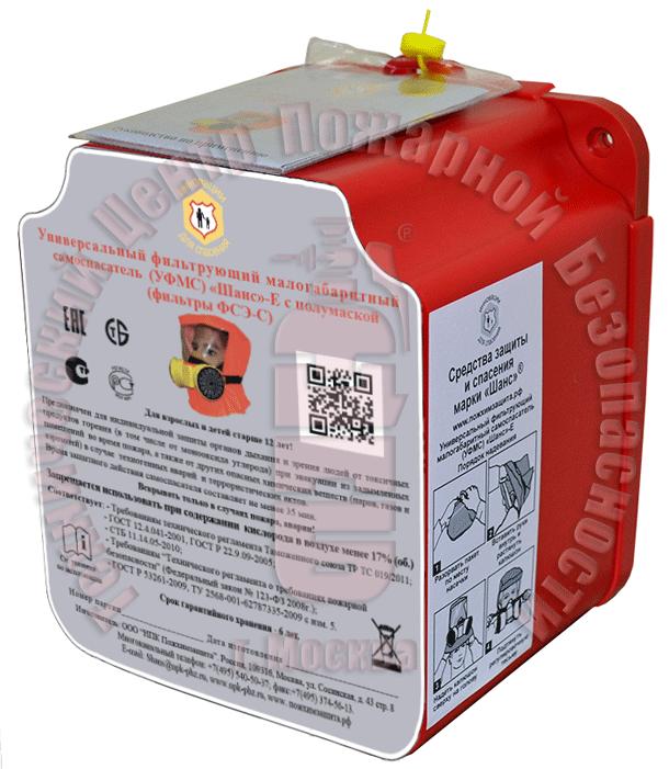 Самоспасатель УФМС Шанс-Е полумаска усиленный в контейнере Артикул 500206