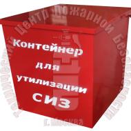 Контейнер для утилизации СИЗ Артикул 400374