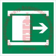 Знак Для открывания сдвинуть Е 20 Артикул 711022