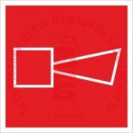 Знак Звуковой оповещатель пожарной тревоги F 11 Артикул 711048