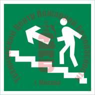 Знак Направление к эвакуационному выходу по лестнице вверх Е 16 Артикул 712018