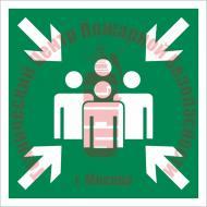Знак Пункт (место) сбора Е 21 Артикул 712023