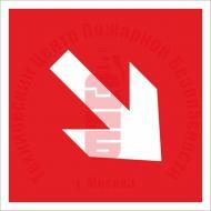 Знак Направляющая стрелка под углом 45° F 01-02 Артикул 712038