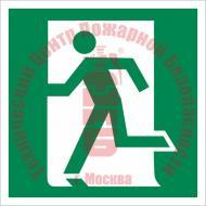 Знак Выход здесь (левосторонний) Е 01-01 Артикул 714001