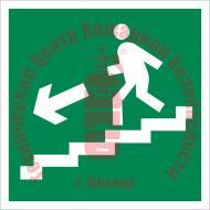 Знак Направление к эвакуационному выходу по лестнице вниз Е 14 Артикул 714016