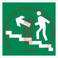 Знак Направление к эвакуационному выходу по лестнице вверх Е 16 Артикул 714018