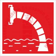 Знак Пожарный водоисточник F 07 Артикул 714042