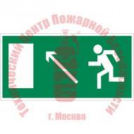 Знак Направление к эвакуационному выходу налево вверх Е 06 Артикул 715008