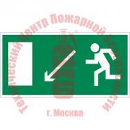 Знак Направление к эвакуационному выход налево вниз Е 08 Артикул 715010