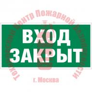 Знак Вход закрыт Е 30-01 Артикул 715030