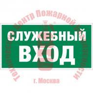 Знак Указатель служебного входа Е 31 Артикул 715031
