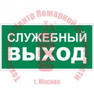 Знак Служебный выход T 32-01 Артикул 715032