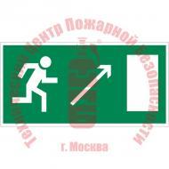 Знак Направление к эвакуационному выходу направо вверх Е 05 Артикул 716007