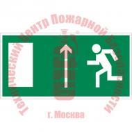 Знак Направление к эвакуационному выходу прямо Е 12 Артикул 716014