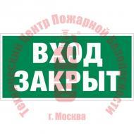 Знак Вход закрыт Е 30-01 Артикул 716030