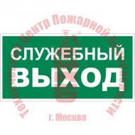Знак Служебный выход T 32-01 Артикул 716032
