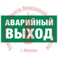 Знак Указатель аварийного выхода Е 35 Артикул 716036