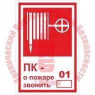 Знак ПК - о пожаре звонить 01 T 304 Артикул 717051