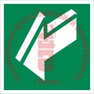 Знак Открывать движением на себя Е 19 Артикул 721020