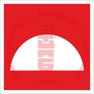 Знак Место размещения нескольких средств противопожарной защиты F 06 Артикул 721043
