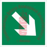 Знак Направляющая стрелка под углом 45° Е 02-02 Артикул 722004