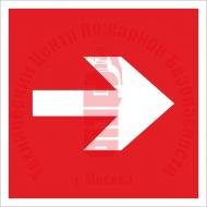 Знак Направляющая стрелка F 01-01 Артикул 722037