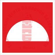Знак Место размещения нескольких средств противопожарной защиты F 06 Артикул 722043