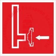 Знак Пожарный сухотрубный стояк F 08 Артикул 722045