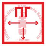 Знак Пожарный гидрант F 09 Артикул 722046