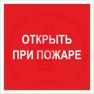 Знак Открыть при пожаре F 16 Артикул 723049