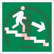 Знак Направление к эвакуационному выходу по лестнице вниз Е 13 Артикул 724015