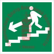 Знак Направление к эвакуационному выходу по лестнице вниз Е 14 Артикул 724016