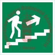 Знак Направление к эвакуационному выходу по лестнице вверх Е 15 Артикул 724017