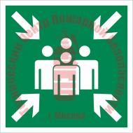 Знак Пункт (место) сбора Е 21 Артикул 724023