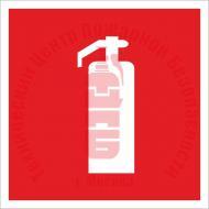 Знак Огнетушитель F 04 Артикул 724041