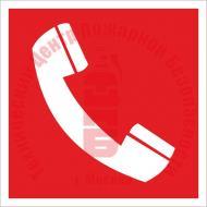 Знак Телефон для использования при пожаре (в том числе телефон прямой связи с пожарной охраной) F 05 Артикул 724044