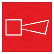 Знак Звуковой оповещатель пожарной тревоги F 11 Артикул 724048