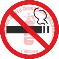 Знак О запрете курения T 340 Артикул 724053