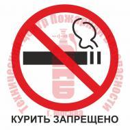Знак Курить запрещено T 340-01 Артикул 724054