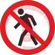 Знак Проход запрещен P 03 Артикул 724060