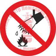 Знак Запрещается тушить водой P 04 Артикул 724061