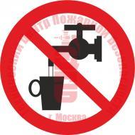 Знак Запрещается использовать в качестве питьевой воды P 05 Артикул 724062
