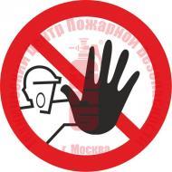 Знак Доступ посторонним запрещен P 06 Артикул 724063