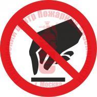 Знак Запрещается прикасаться. Опасно P 08 Артикул 724065