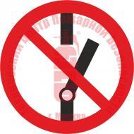 Знак Не включать! P 10 Артикул 724067
