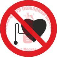 Знак Запрещается работа (присутствие) людей со стимуляторами сердечной деятельности P 11 Артикул 724068