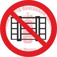 Знак Запрещается загромождать проходы и (или) складировать P 12 Артикул 724069