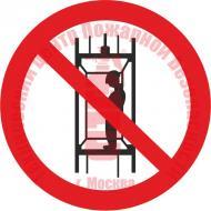 Знак Запрещается подъем (спуск) людей по шахтному стволу (запрещается транспортировка пассажиров) P 13 Артикул 724070
