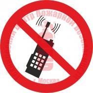 Знак Запрещается пользоваться мобильным (сотовым) телефоном или переносной рацией P 18 Артикул 724074